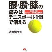 腰・股・膝の痛みはテニスボール1個で消える―予約殺到のゴッドハンドが教える秘術(ビタミン文庫) [全集叢書]