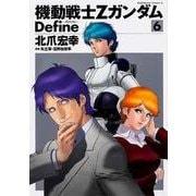 機動戦士ZガンダムDefine 6(角川コミックス・エース 90-21) [コミック]