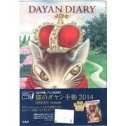 猫のダヤン手帳 DAYAN version 2014 [ムックその他]