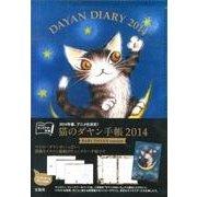 猫のダヤン手帳 BABY DAYAN version 201 [ムックその他]