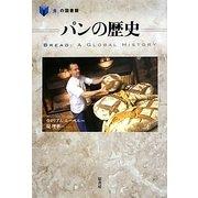 パンの歴史(「食」の図書館) [単行本]