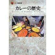 カレーの歴史(「食」の図書館) [単行本]
