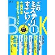 『このミステリーがすごい!』大賞作家書き下ろしBOOK〈vol.2〉 [単行本]