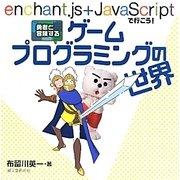 勇者と冒険するゲームプログラミングの世界―enchant.js + JavaScriptで行こう! [単行本]
