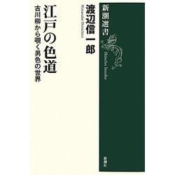 江戸の色道―古川柳から覗く男色の世界(新潮選書) [全集叢書]