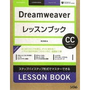 Dreamweaverレッスンブック [単行本]