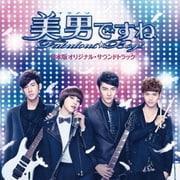 美男<イケメン>ですね~Fabulous★Boys 日本版オリジナル・サウンドトラック