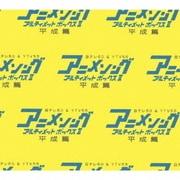 アニメソング・アルティメットボックスⅡ -平成篇-