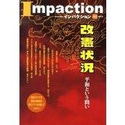 インパクション 191(2013) [単行本]