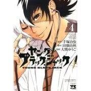 ヤングブラック・ジャック 4(ヤングチャンピオンコミックス) [コミック]