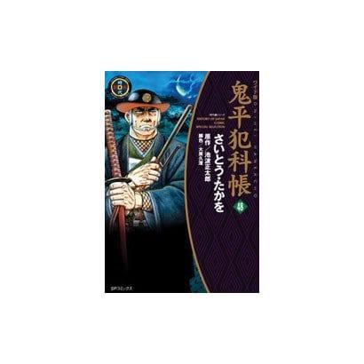 鬼平犯科帳 48 ワイド版(SPコミックス 時代劇シリーズ) [コミック]