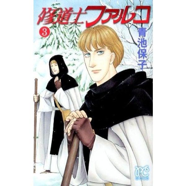 修道士ファルコ 3(プリンセスコミックス) [コミック]