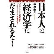 日本人は「経済学」にだまされるな! [単行本]