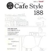 京都&滋賀Cafe Style 188―京都、滋賀の188軒、スタイル別のカフェブック [単行本]