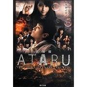 劇場版ATARU―THE FIRST LOVE & THE LAST KILL(角川文庫) [文庫]