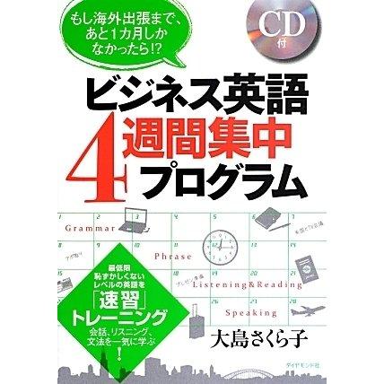 ビジネス英語4週間集中プログラム―もし海外出張まで、あと1カ月しかなかったら!? [単行本]