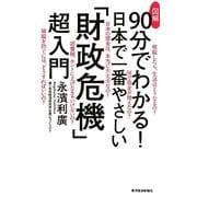図解 90分でわかる!日本で一番やさしい「財政危機」超入門 [単行本]