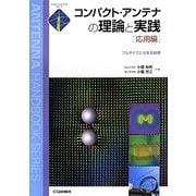コンパクト・アンテナの理論と実践 応用編―フルサイズにせまる技術(アンテナ・ハンドブックシリーズ) [単行本]