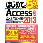 はじめての5分でできるAccess2013 ビジネス実用編(BASIC MASTER SERIES) [単行本]