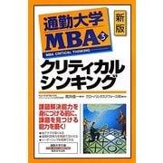 通勤大学MBA〈3〉クリティカルシンキング 新版 (通勤大学文庫) [新書]