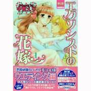 エクソシストの花嫁 1(夢幻燈コミックス 2) [コミック]