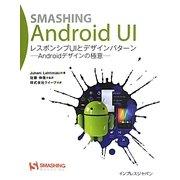 SMASHING Android UI―レスポンシブUIとデザインパターン Androidデザインの極意 [単行本]