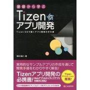 基礎から学ぶTizenアプリ開発-Tizen OSで動くアプリ開発の手引書 [単行本]