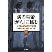 病の皇帝「がん」に挑む〈上〉―人類4000年の苦闘 [単行本]