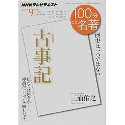 古事記-歴史は一つではない(NHK100分de名著) [ムックその他]