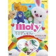 うさぎのモフィ あきらめないで 編 (NHK DVD)