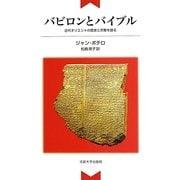 バビロンとバイブル―古代オリエントの歴史と宗教を語る 新装版 [単行本]