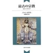 最古の宗教―古代メソポタミア 新装版 [単行本]