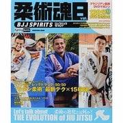 柔術魂 vol.8-ブラジリアン柔術DVDマガジン(晋遊舎ムック) [ムックその他]
