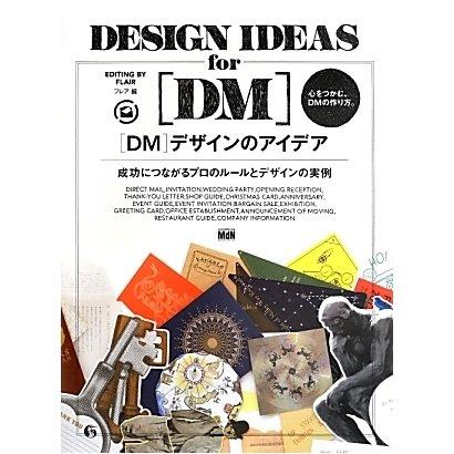 「DM」デザインのアイデア―成功につながるプロのルールとデザインの実例 [単行本]