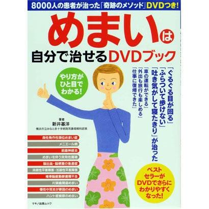 めまいは自分で治せるDVDブック-8000人の患者が治った「奇跡のメソッド」DVDつき!(マキノ出版ムック) [ムックその他]