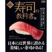 寿司の教科書-知られざる魚の知識を完全解説!(e-MOOK) [ムックその他]
