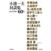 小池一夫対談集―キャラクター60年 [単行本]