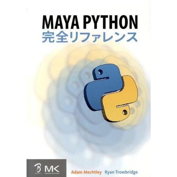 Maya Python完全リファレンス [単行本]