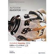 Autodesk Inventor2014公式トレーニングガイド〈Vol.1〉 [単行本]