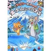 トムとジェリーのたびのえほん 日本―富士山にのぼる(だいすき!トム&ジェリーわかったシリーズ) [絵本]