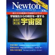 宇宙図 新改訂 第2版-宇宙誕生からの時空を一望する(ニュートンムック Newton別冊) [ムックその他]