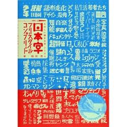日本字フリースタイル・コンプリート―たのしい描き文字2100 [単行本]