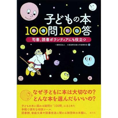 子どもの本100問100答―司書、読書ボランティアにも役立つ [単行本]