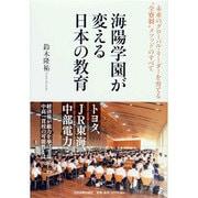 """海陽学園が変える日本の教育―未来のグローバル・リーダーを育てる""""全寮制""""メソッドのすべて [単行本]"""