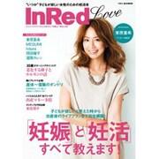 InRed Love-ちゃんと知りたい「妊娠」と「妊活」の本(e-MOOK) [ムックその他]