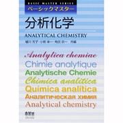 分析化学(ベーシックマスター) [単行本]
