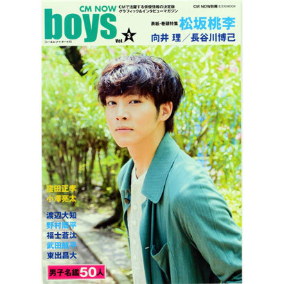 CM NOW boys Vol.3(玄光社MOOK CM NOW別冊) [ムックその他]