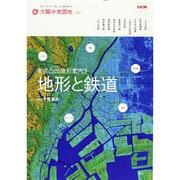 東京凸凹地形案内 3(別冊太陽 太陽の地図帖 21) [ムックその他]