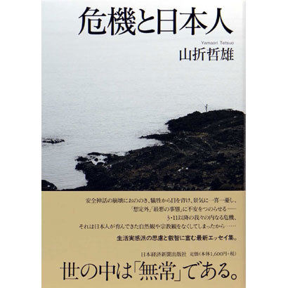 危機と日本人 [単行本]