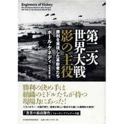 第二次世界大戦 影の主役―勝利を実現した革新者たち [単行本]